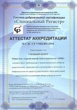 Аттестат аккредитации ОПК