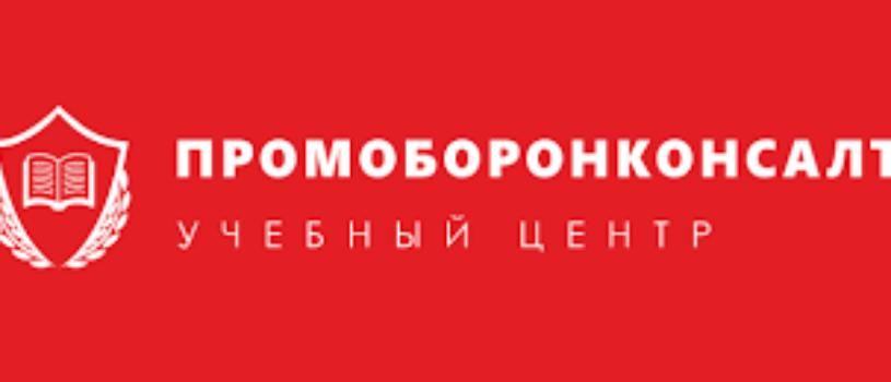 Компания ОПК и Промоборонконсалт заключили соглашение о сотрудничестве