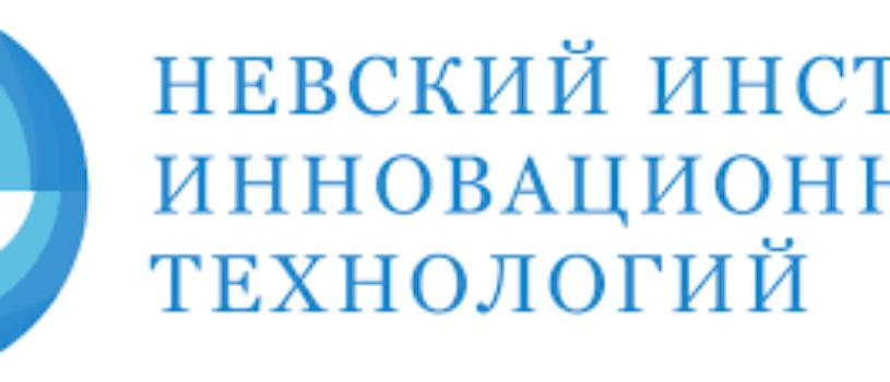 Один из органов по сертификации СДС «Специальный Регистр» – ООО «Невский институт инновационных технологий» – успешно прошел аккредитацию в СДС «Военный Регистр»