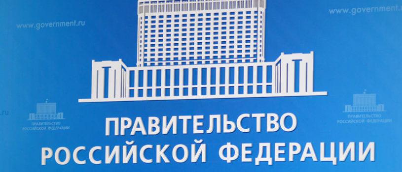 Постановление Правительства Российской Федерации от 30.04.2019 № 546