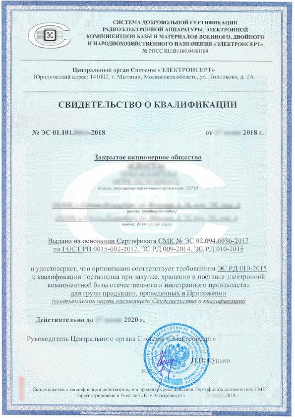 Получение свидетельства квалифицированного поставщика ЭКБ от компании ОПК