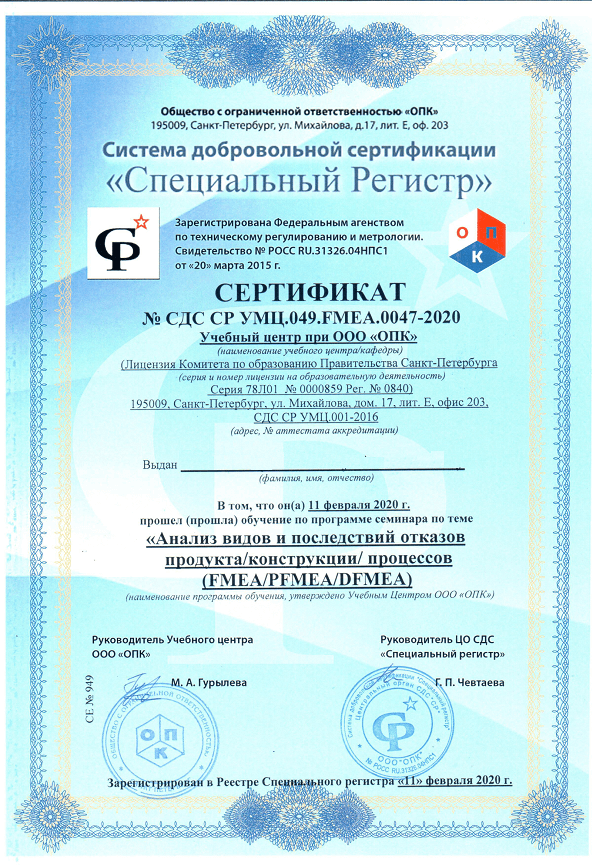 Сертификат (образец) ОПК