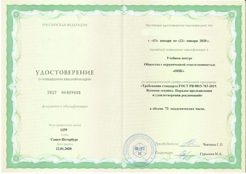 Удостоверение (образец) ОПК