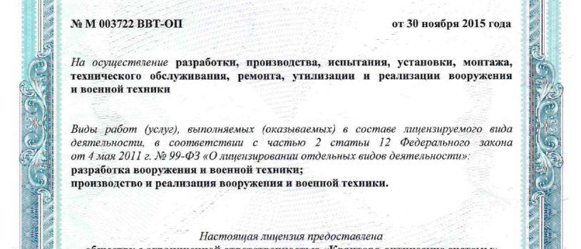 ООО «Квантово-оптические системы» получило лицензию на разработку и производство ВВТ