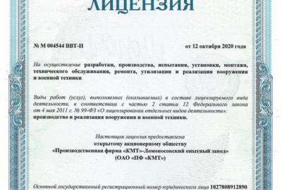 ОАО «ПФ «КМТ» получило лицензию на осуществление всех видов работ, связанных с ВВТ