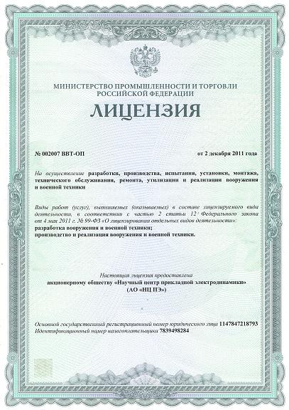 Лицензия ВВТ АО НЦ ПЭ