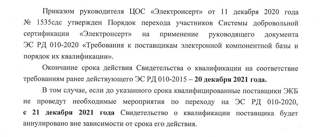 ЭС РД 010-2020 ОПК
