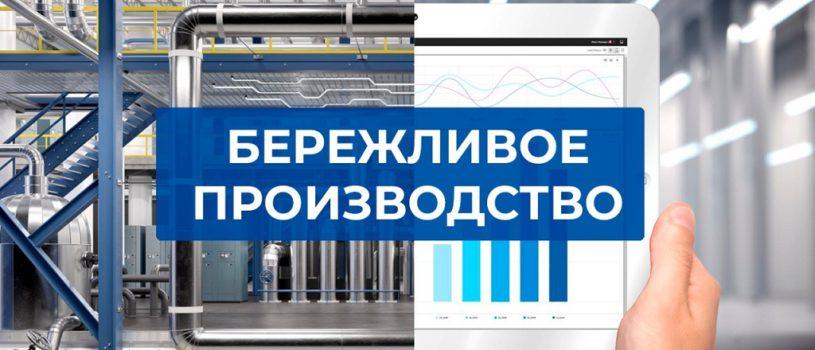 В учебном центре «ОПК» завершился КПК «Повышение эффективности предприятия на основе интеграции СМК и бережливого производства»